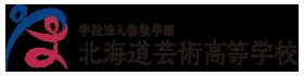 学校法人恭敬学園 北海道芸術高等学校